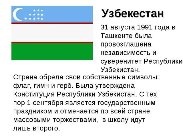 Узбекестан 31 августа 1991 года в Ташкенте была провозглашена независимость и...