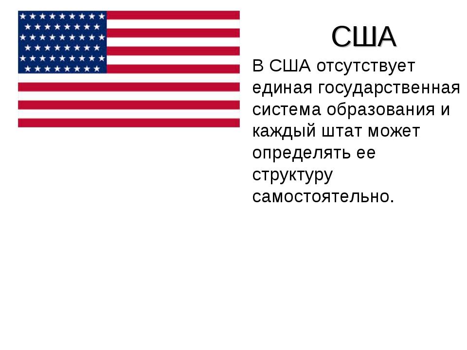 США В США отсутствует единая государственная система образования и каждый шта...