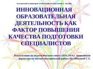Выступление на педагогическом совете 24.01.2014 г. заместителя директора по н