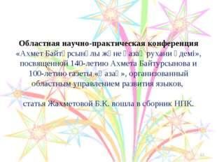 Областная научно-практическая конференция «Ахмет Байтұрсынұлы және қазақ руха