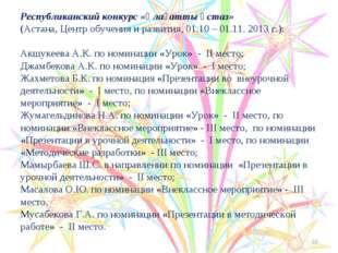 Республиканский конкурс «Ұлағатты ұстаз» (Астана, Центр обучения и развития,