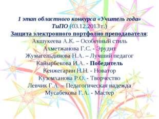 1 этап областного конкурса «Учитель года» ТиПО (03.12.2013 г.) Защита электро