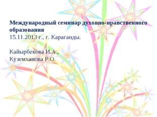 Международный семинар духовно-нравственного образования 15.11.2013 г., г. Кар