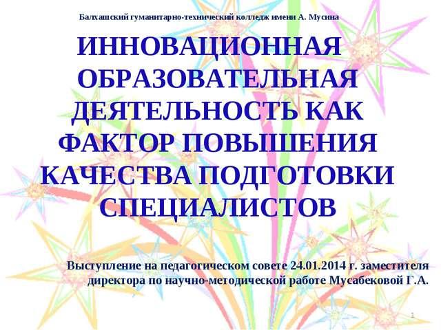 Выступление на педагогическом совете 24.01.2014 г. заместителя директора по н...