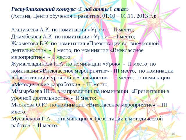 Республиканский конкурс «Ұлағатты ұстаз» (Астана, Центр обучения и развития,...