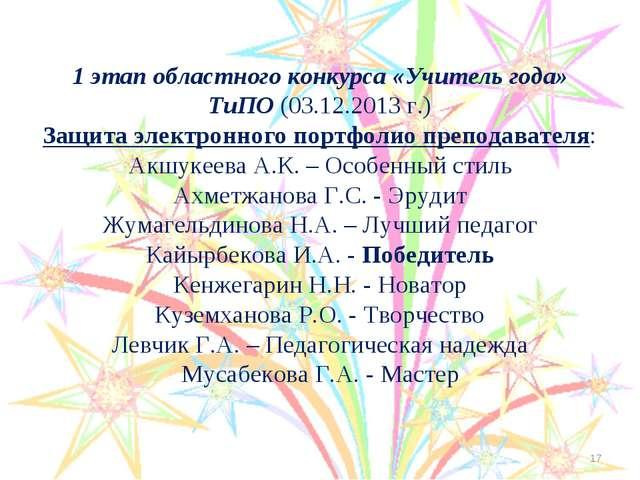 1 этап областного конкурса «Учитель года» ТиПО (03.12.2013 г.) Защита электро...