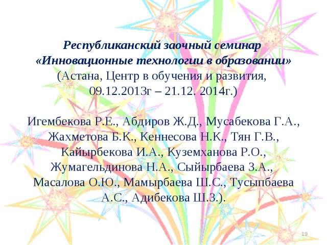 Республиканский заочный семинар «Инновационные технологии в образовании» (Аст...