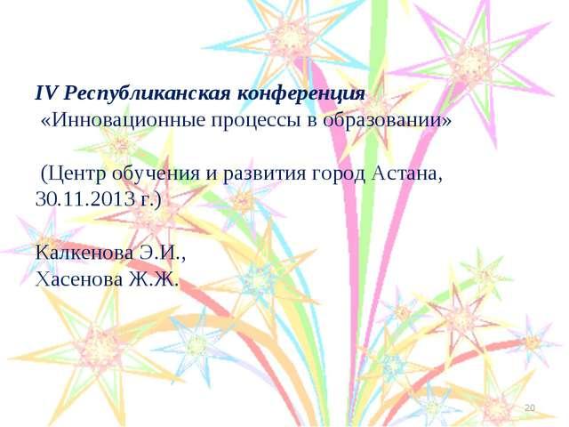 IV Республиканская конференция «Инновационные процессы в образовании» (Центр...