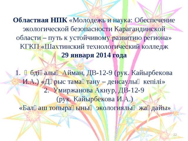 Областная НПК «Молодежь и наука: Обеспечение экологической безопасности Караг...