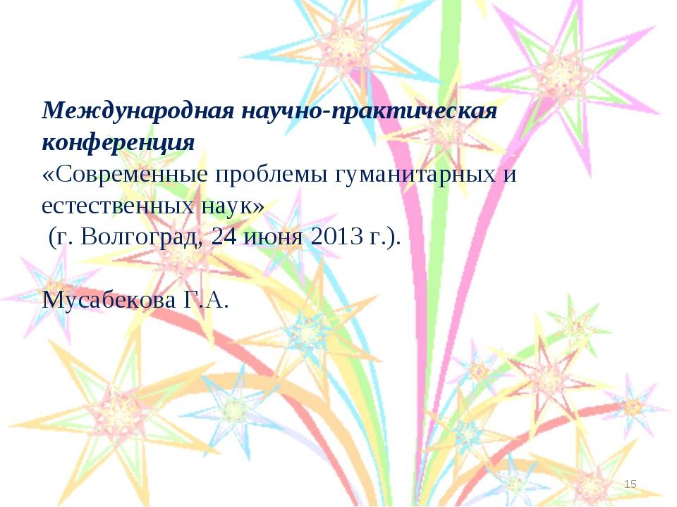 Международная научно-практическая конференция «Современные проблемы гуманитар...