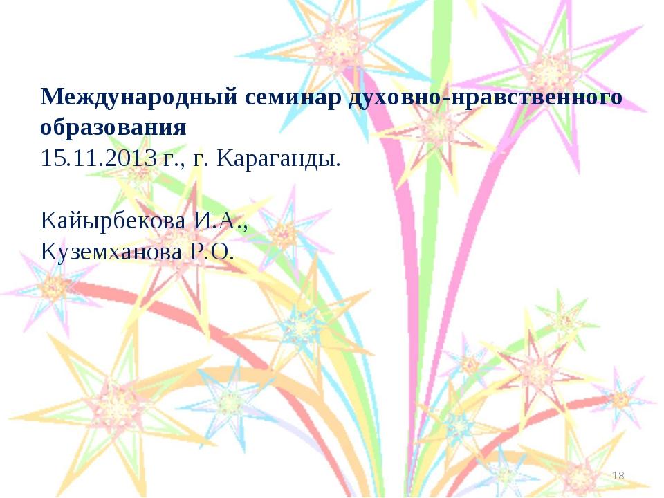 Международный семинар духовно-нравственного образования 15.11.2013 г., г. Кар...