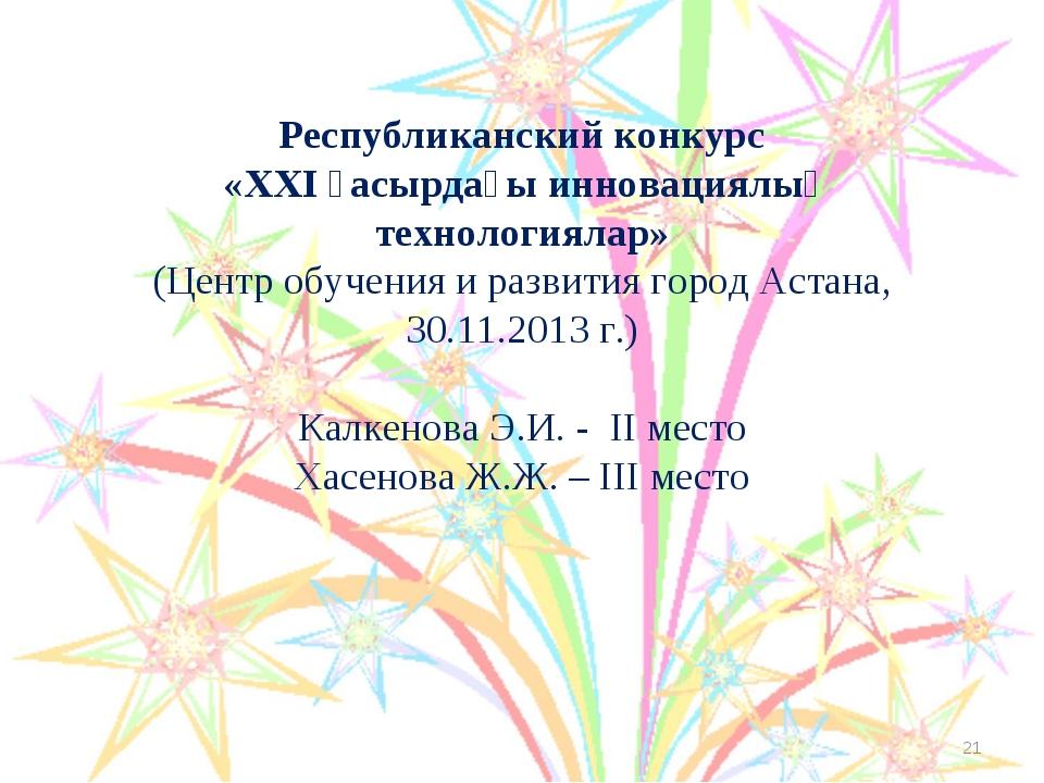 Республиканский конкурс «ХХІ ғасырдағы инновациялық технологиялар» (Центр обу...