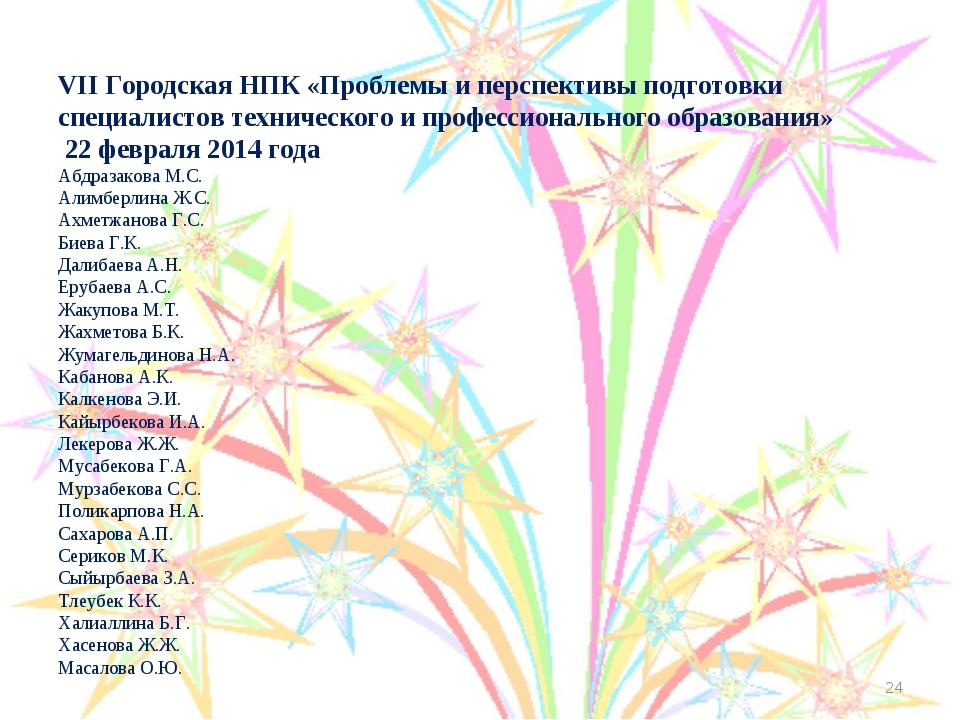 VII Городская НПК «Проблемы и перспективы подготовки специалистов техническог...