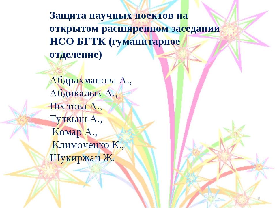 Защита научных поектов на открытом расширенном заседании НСО БГТК (гуманитарн...