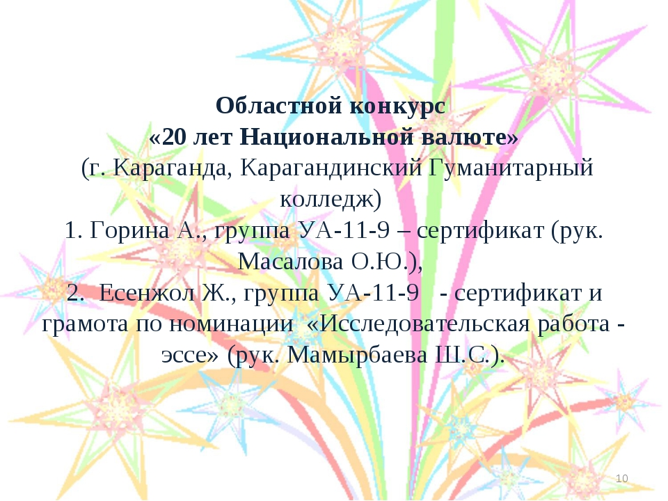 Областной конкурс «20 лет Национальной валюте» (г. Караганда, Карагандинский...