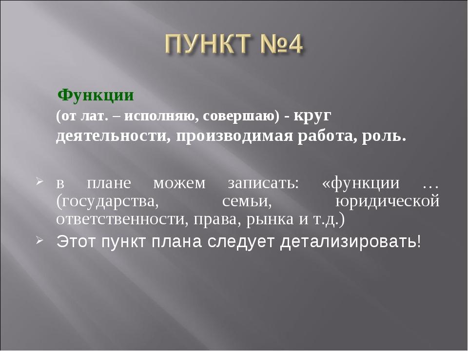 Функции (от лат. – исполняю, совершаю) - круг деятельности, производимая раб...