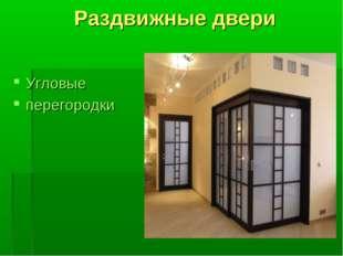 Раздвижные двери Угловые перегородки