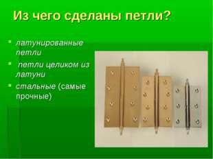Из чего сделаны петли? латунированные петли петли целиком из латуни стальные