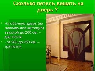 Сколько петель вешать на дверь ? На обычную дверь (из массива или щитовую) вы