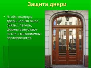 Защита двери Чтобы входную дверь нельзя было снять с петель, фирмы выпускают