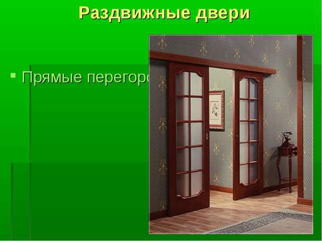 Раздвижные двери Прямые перегородки