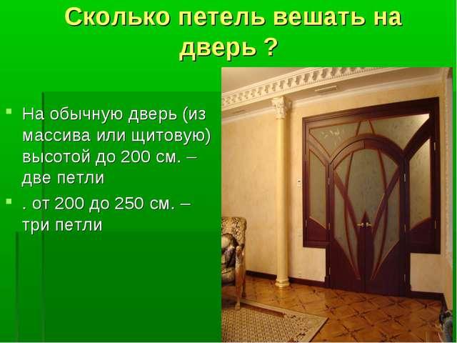 Сколько петель вешать на дверь ? На обычную дверь (из массива или щитовую) вы...