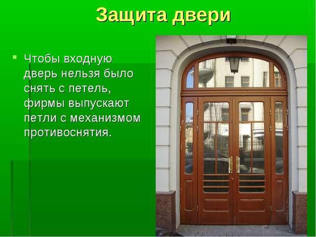 Защита двери Чтобы входную дверь нельзя было снять с петель, фирмы выпускают...