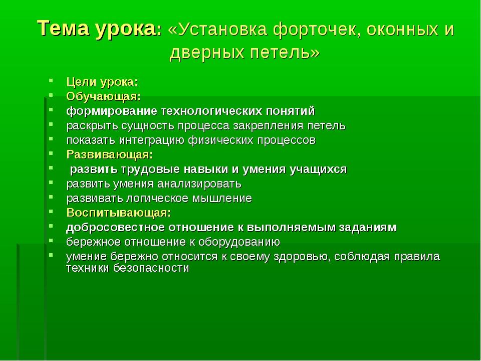 Тема урока: «Установка форточек, оконных и дверных петель» Цели урока: Обучаю...