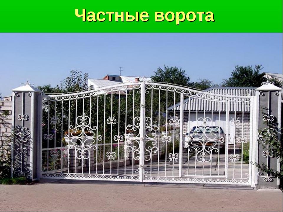 Частные ворота