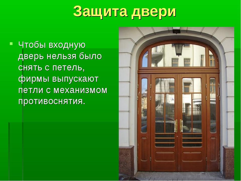 защита на дверь входную