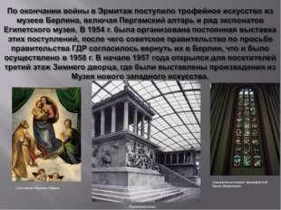 «Пергамский алтарь» «Сикстинская Мадонна» Рафаэль Средневековые витражи франк
