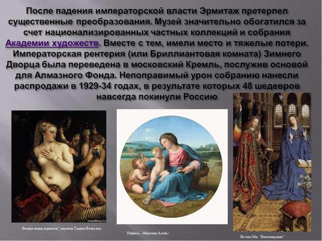 """Венера перед зеркалом"""", картина Тициан Вечеллио Ян ван Эйк. """"Благовещение"""" Ра..."""