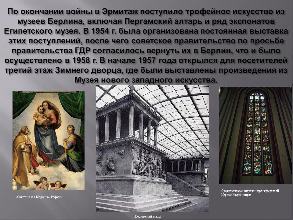 «Пергамский алтарь» «Сикстинская Мадонна» Рафаэль Средневековые витражи франк...