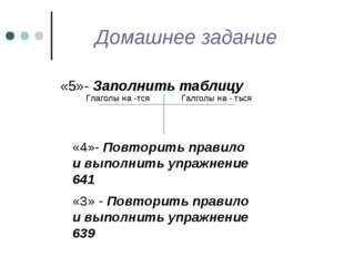 Домашнее задание «5»- Заполнить таблицу Глаголы на -тся Галголы на - ться «4»