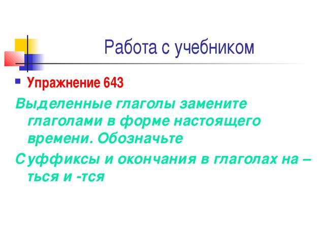 Работа с учебником Упражнение 643 Выделенные глаголы замените глаголами в фор...