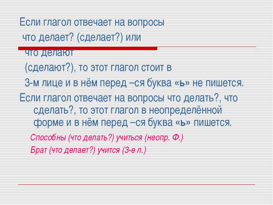 Если глагол отвечает на вопросы что делает? (сделает?) или что делают (сделаю...