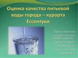 Проект выполнил учащийся 8 класса МБОУ СОШ №4 Дроботов Кирилл Руководитель: у