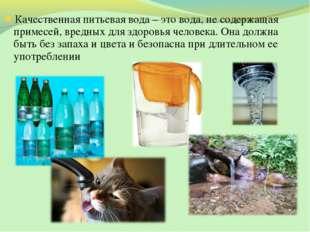 Качественная питьевая вода – это вода, не содержащая примесей, вредных для зд