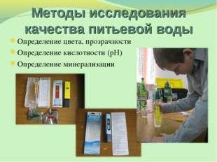 Методы исследования качества питьевой воды Определение цвета, прозрачности Оп
