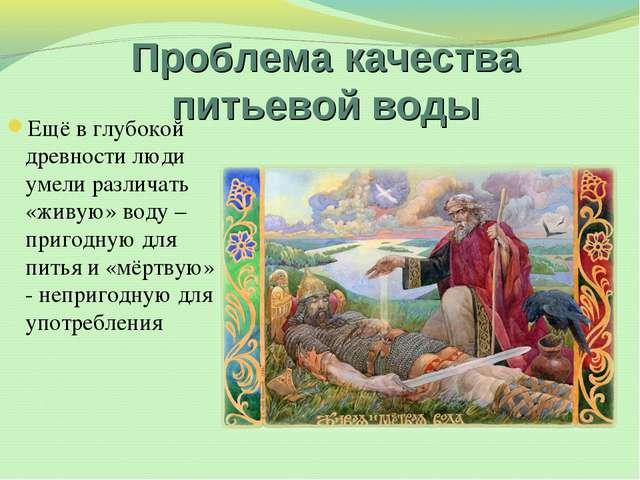 Проблема качества питьевой воды Ещё в глубокой древности люди умели различать...
