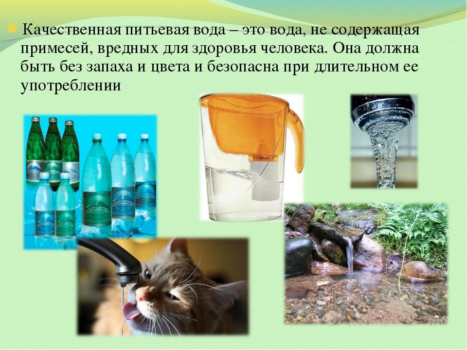 Качественная питьевая вода – это вода, не содержащая примесей, вредных для зд...
