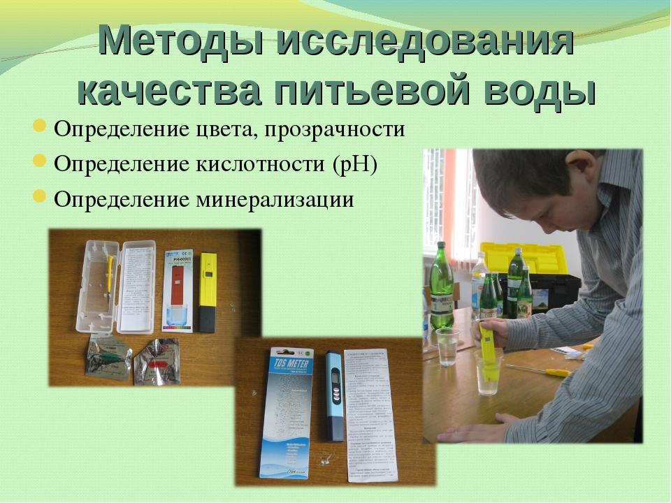 Методы исследования качества питьевой воды Определение цвета, прозрачности Оп...