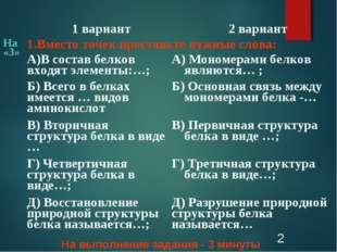 * На выполнение задания - 3 минуты 1 вариант2 вариант На «3»1.Вместо точек