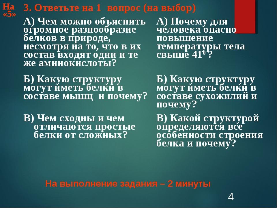 * На выполнение задания – 2 минуты На «5»3. Ответьте на 1 вопрос (на выбор)...