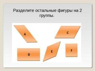 Разделите остальные фигуры на 2 группы.