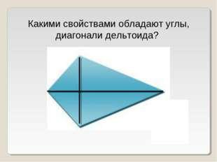 Какими свойствами обладают углы, диагонали дельтоида?