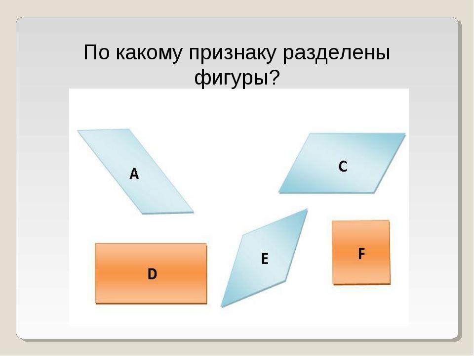 По какому признаку разделены фигуры?