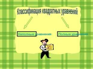 Неполные уравнения Полные уравнения