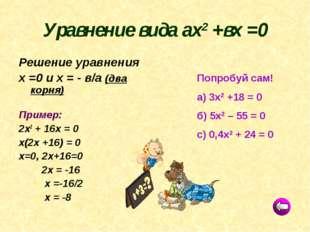 Попробуй сам! а) 3х2 +18 = 0 б) 5х2 – 55 = 0 с) 0,4х2 + 24 = 0 Уравнение вида