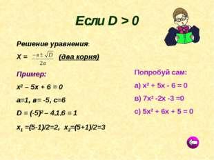Попробуй сам: а) х2 + 5х - 6 = 0 в) 7х2 -2х -3 =0 с) 5х2 + 6х + 5 = 0 Решение
